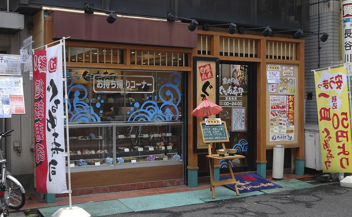ぐるめ寿司新丸子店