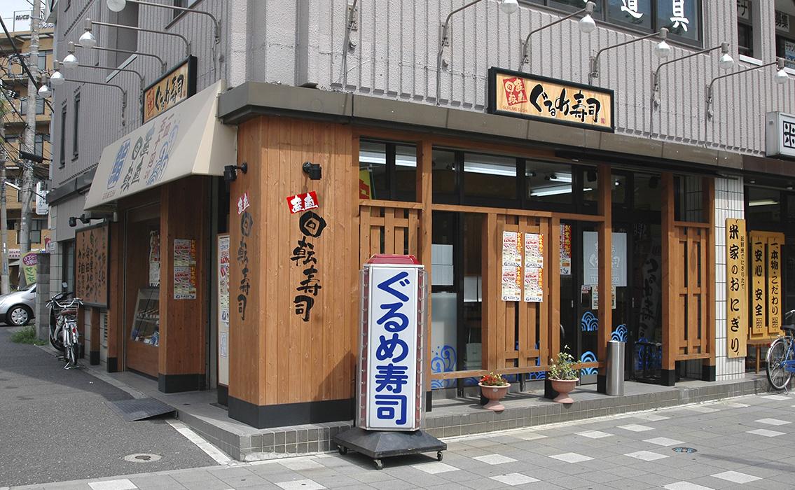 ぐるめ寿司鶴見市場店