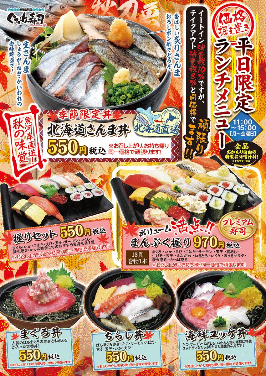 ぐるめ寿司の平日限定ランチ