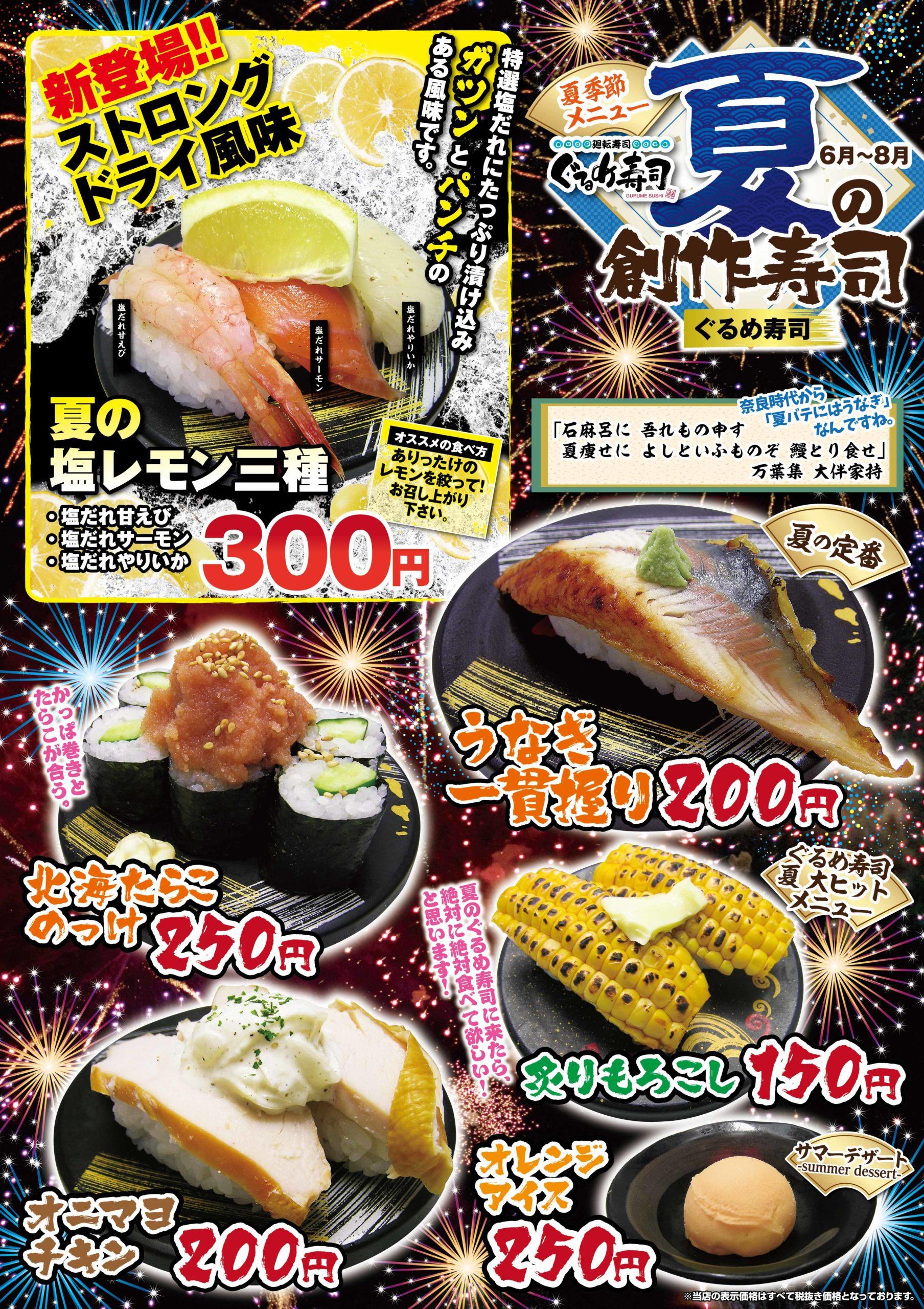 夏の創作寿司