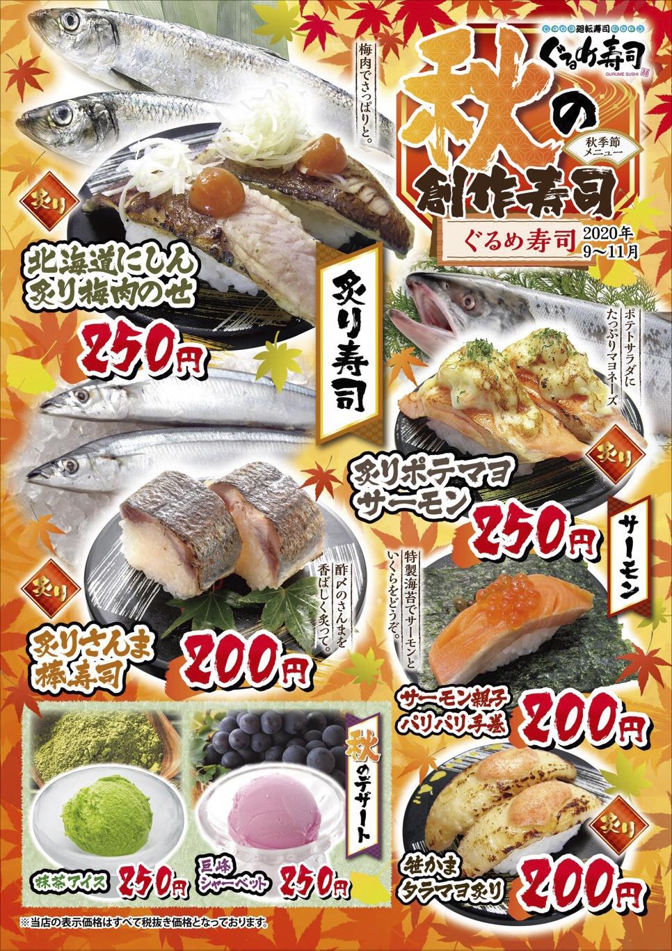 秋の創作寿司
