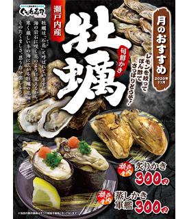 11月のおすすめは「牡蠣」