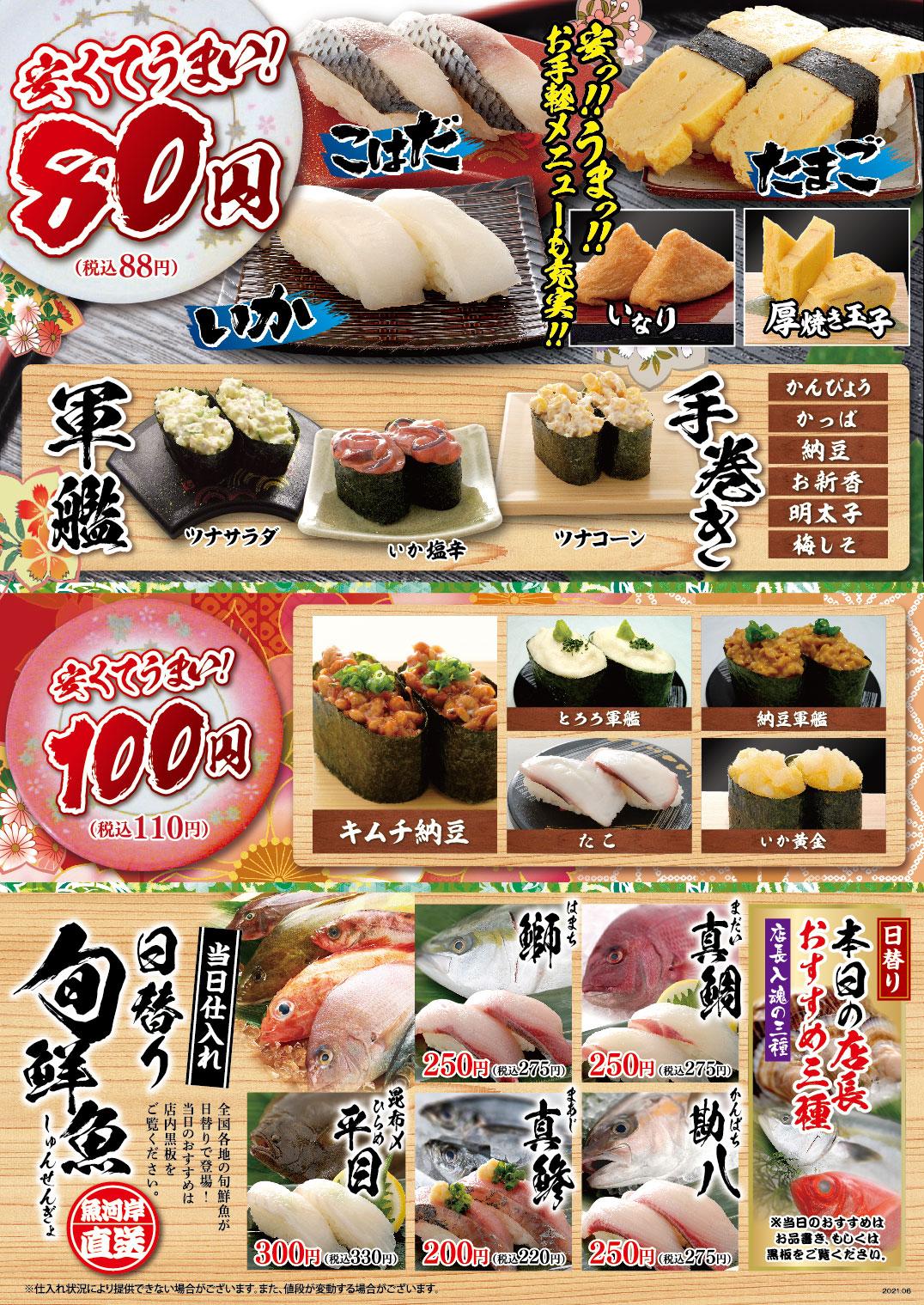 80円-100円皿