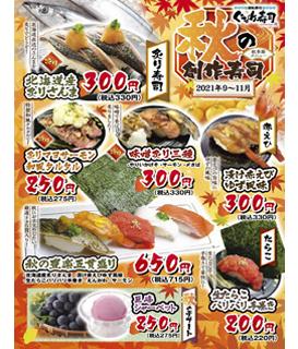北海道産炙りさんまなど秋の創作寿司