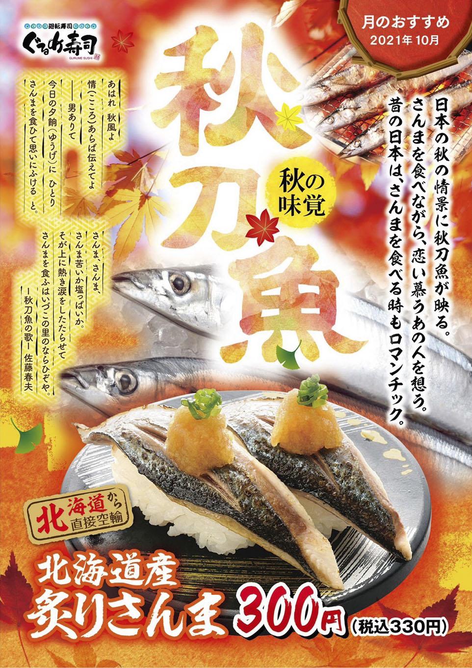 北海道産炙りさんま
