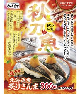 10月のおすすめは「北海道産炙りさんま」